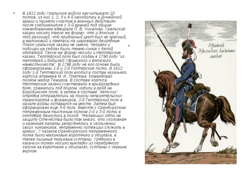 В 1812 году Уральское войско насчитывало 10 полков, из них 1, 2, 3 и 4-й нахо...