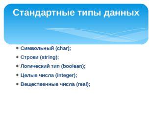 Символьный (char); Строки (string); Логический тип (boolean); Целые числа (in