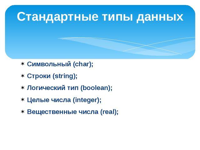 Символьный (char); Строки (string); Логический тип (boolean); Целые числа (in...