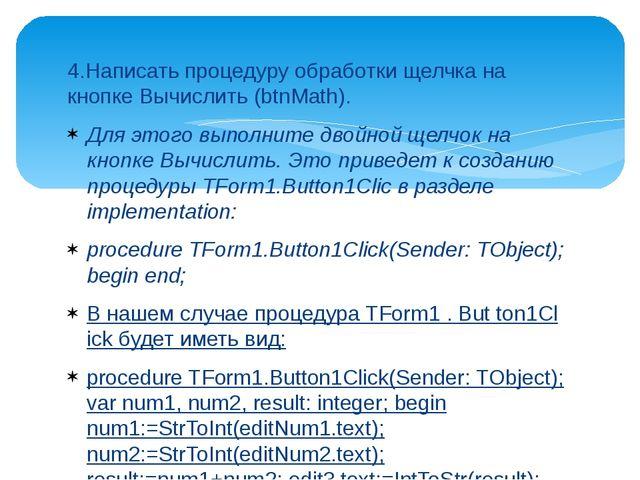 4.Написать процедуру обработки щелчка на кнопке Вычислить (btnMath). Для этог...