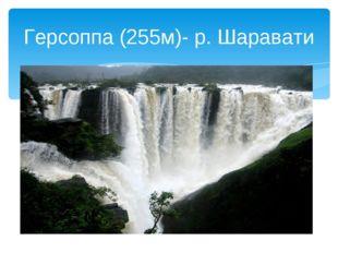 Герсоппа (255м)- р. Шаравати