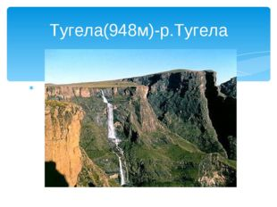 Тугела(948м)-р.Тугела