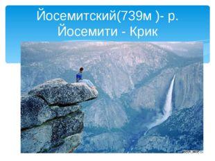 Йосемитский(739м )- р. Йосемити - Крик