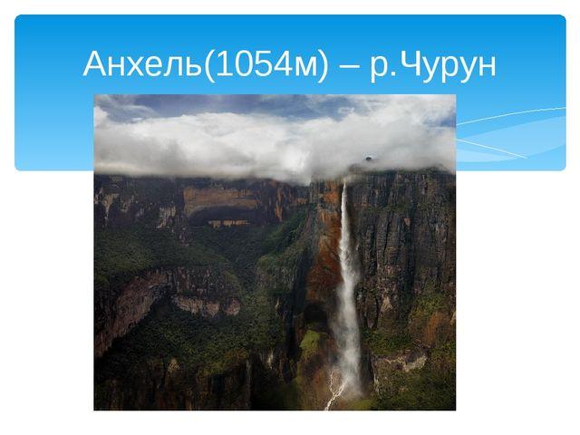 Анхель(1054м) – р.Чурун