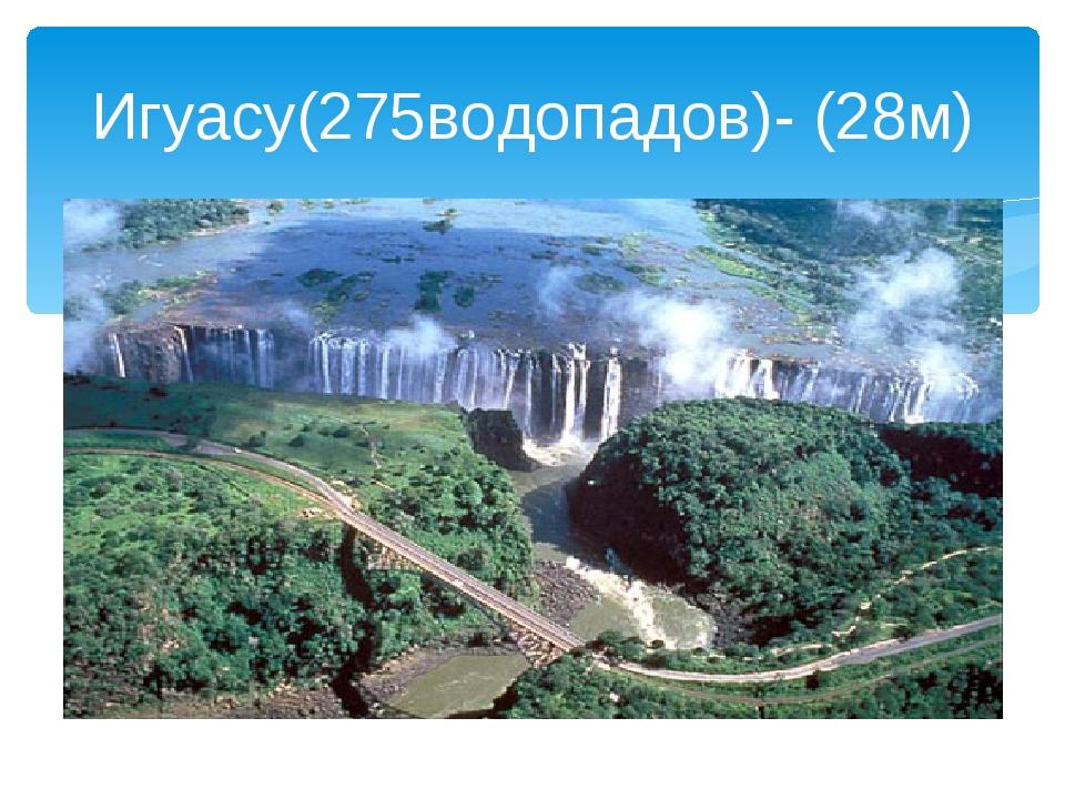 Игуасу(275водопадов)- (28м)