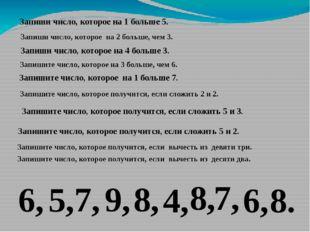 Запиши число, которое на 1 больше 5. Запиши число, которое на 2 больше, чем