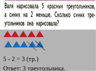 5 - 2 = 3 (тр.) Ответ: 3 треугольника.