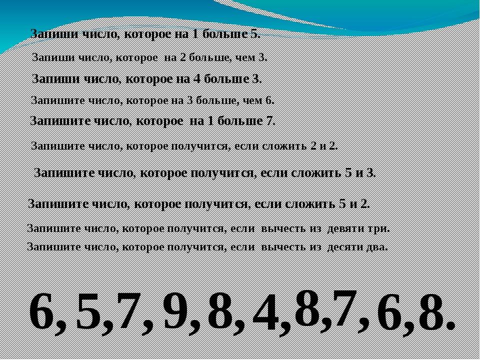 Запиши число, которое на 1 больше 5. Запиши число, которое на 2 больше, чем...