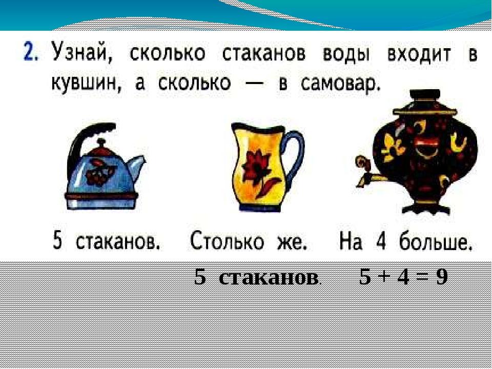 5 стаканов. 5 + 4 = 9