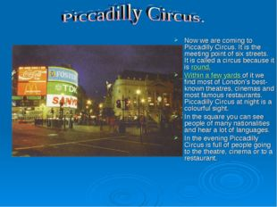 Now we are coming to Piccadilly Circus. It is the meeting point of six street