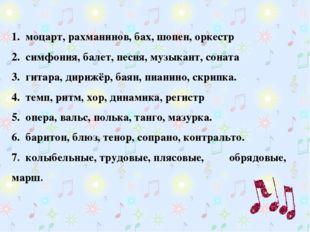 1. моцарт, рахманинов, бах, шопен, оркестр 2.симфония, балет, песня, музыка