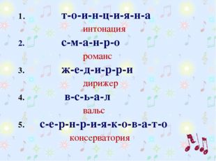 1. т-о-и-н-ц-и-я-н-а интонация 2. с-м-а-н-р-о романс 3. ж-е-