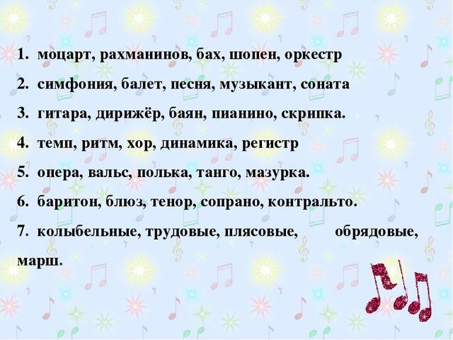 1. моцарт, рахманинов, бах, шопен, оркестр 2.симфония, балет, песня, музыка...