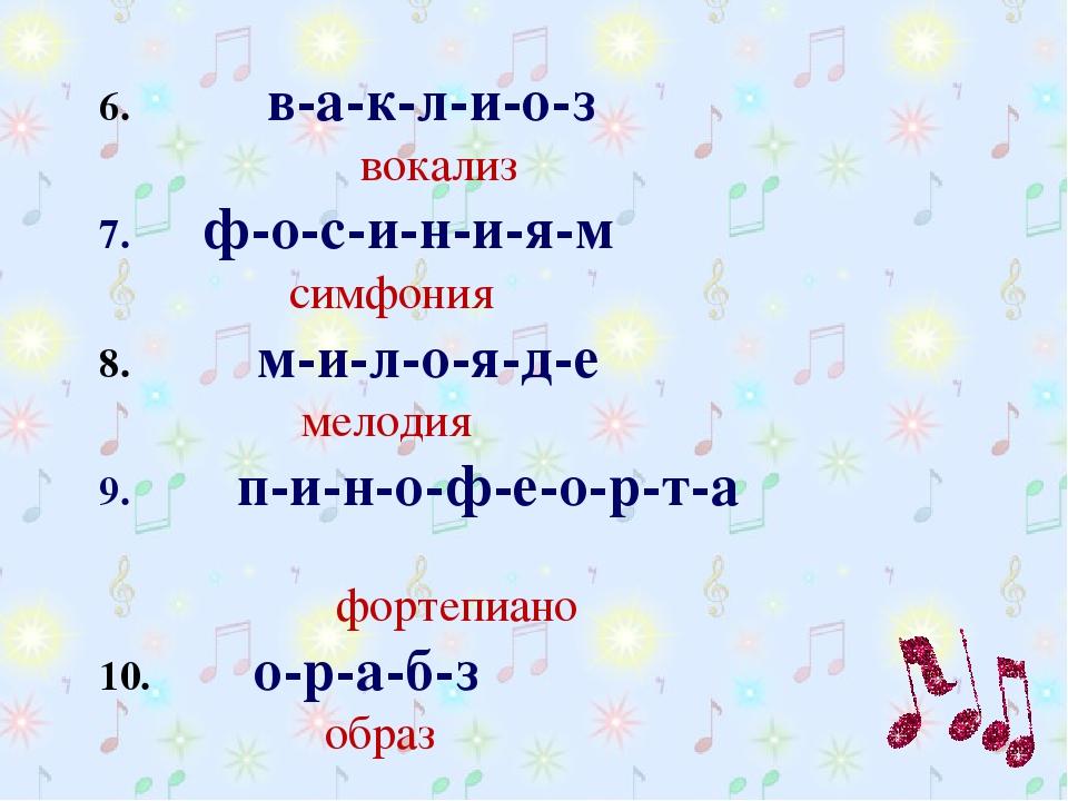 6.  в-а-к-л-и-о-з  вокализ 7. ф-о-с-и-н-и-я-м симфония 8.  м-и-л-о-я...