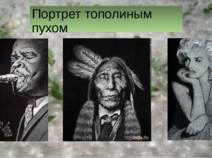 Портрет тополиным пухом