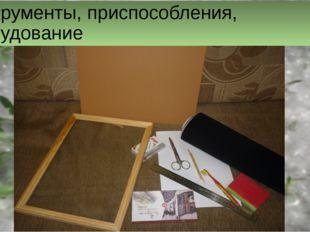 Инструменты, приспособления, оборудование