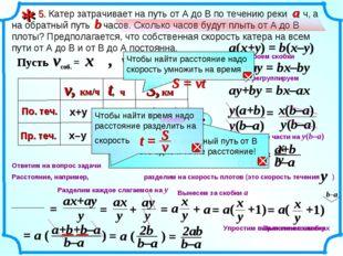 = b b(x–y) Разделим обе части на y(b–a) y a(x+y) Расстояние, например, раздел