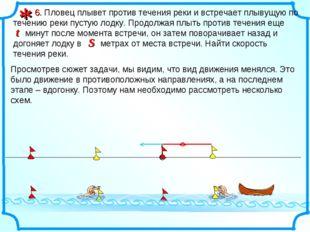 6. Пловец плывет против течения реки и встречает плывущую по течению реки пу