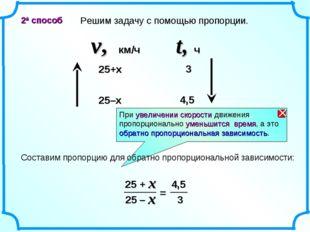 25+х t, ч v, км/ч 3 25–x 4,5 Решим задачу с помощью пропорции. 2й способ Сост