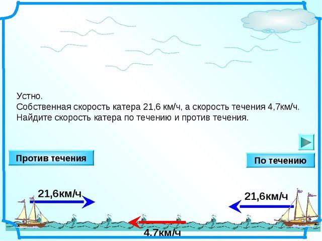 21,6км/ч Устно. Собственная скорость катера 21,6 км/ч, а скорость течения 4,7...