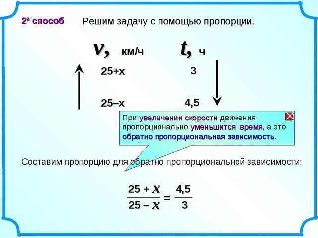 25+х t, ч v, км/ч 3 25–x 4,5 Решим задачу с помощью пропорции. 2й способ Сост...