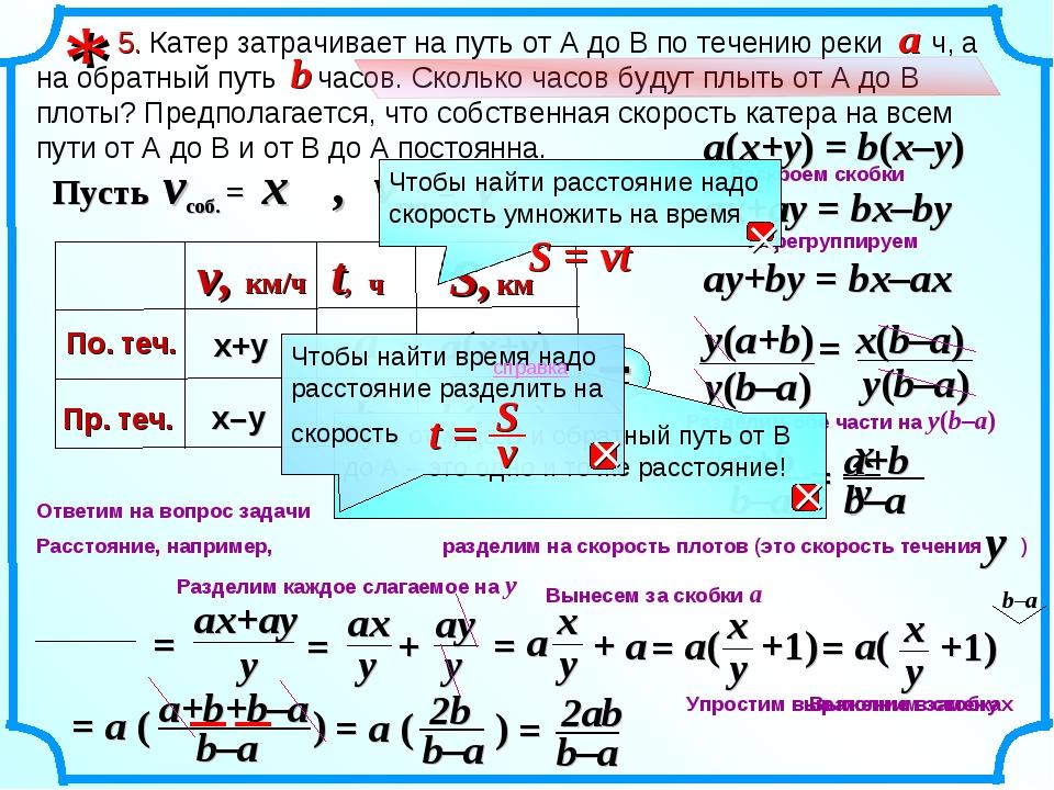 = b b(x–y) Разделим обе части на y(b–a) y a(x+y) Расстояние, например, раздел...