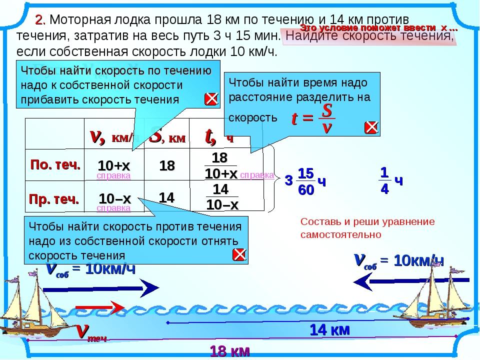 моторная душегубка шла в области течению реки со скоростью 16 километров на час