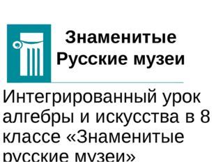 Интегрированный урок алгебры и искусства в 8 классе «Знаменитые русские музе