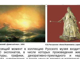 Государственный Русский музей В настоящий момент в коллекцию Русского музея в