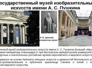 Государственный музей изобразительных искусств имени А. С. Пушкина Государств
