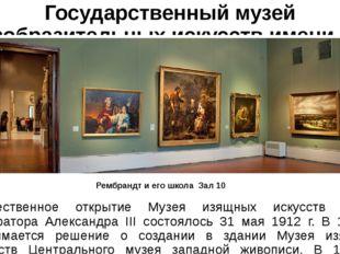 Государственный музей изобразительных искусств имени А. С. Пушкина Торжествен