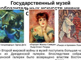 Государственный музей изобразительных искусств имени А. С. Пушкина После Втор