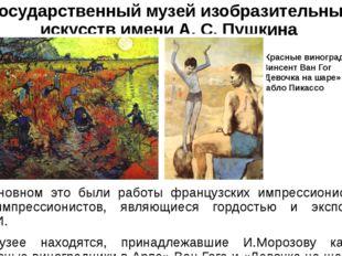 Государственный музей изобразительных искусств имени А. С. Пушкина В основном