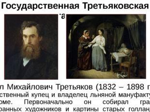 Государственная Третьяковская галерея Павел Михайлович Третьяков (1832 – 1898