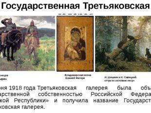 Государственная Третьяковская галерея 3 июня1918годаТретьяковская галерея
