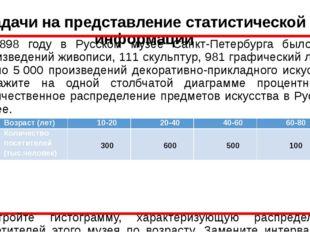 Задачи на представление статистической информации В 1898 году в Русском музее