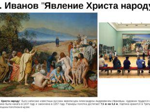 """А. Иванов """"Явление Христа народу"""" Полотно """"Явление Христа народу"""" было написа"""