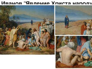"""А. Иванов """"Явление Христа народу"""""""