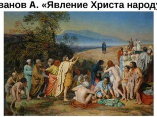 Иванов А. «Явление Христа народу»