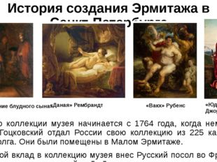История создания Эрмитажа в Санкт-Петербурге Начало коллекции музея начинаетс
