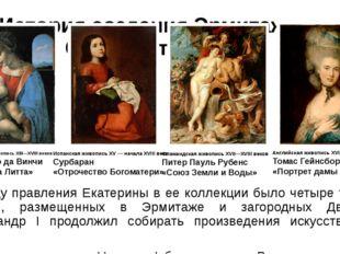 История создания Эрмитажа в Санкт-Петербурге К концу правления Екатерины в ее