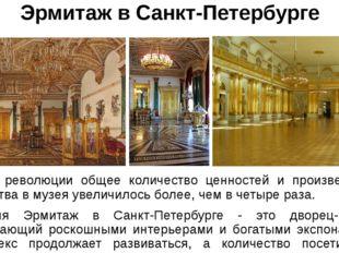 Эрмитаж в Санкт-Петербурге После революции общее количество ценностей и произ