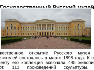 Государственный Русский музей Торжественное открытие Русского музея для посет