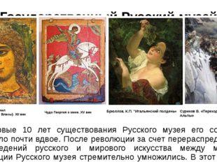 Государственный Русский музей За первые 10 лет существования Русского музея е