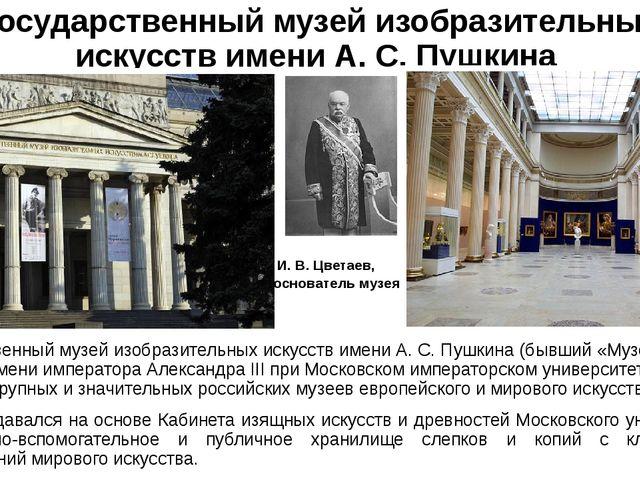 Государственный музей изобразительных искусств имени А. С. Пушкина Государств...