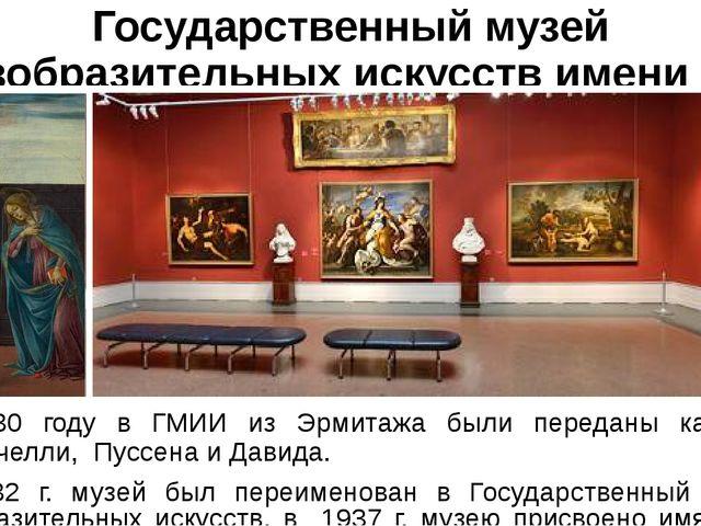 Государственный музей изобразительных искусств имени А. С. Пушкина В 1930 год...