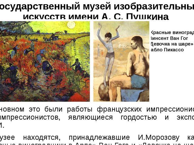 Государственный музей изобразительных искусств имени А. С. Пушкина В основном...