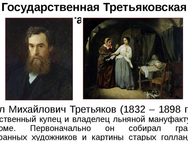 Государственная Третьяковская галерея Павел Михайлович Третьяков (1832 – 1898...