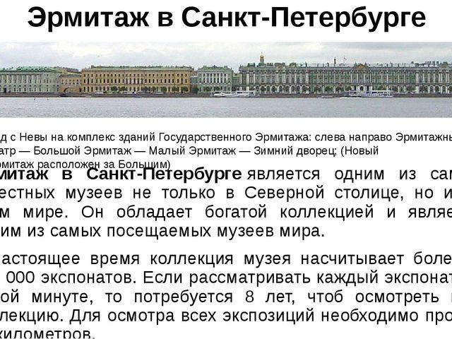 Эрмитаж в Санкт-Петербурге Эрмитаж в Санкт-Петербургеявляется одним из самых...