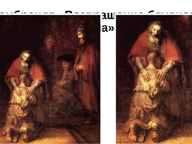 Рембрандт «Возвращение блудного сына»